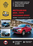 Книга Mitsubishi ASX бензин, дизель Руководство по ремонту, техобслуживанию и эксплуатации