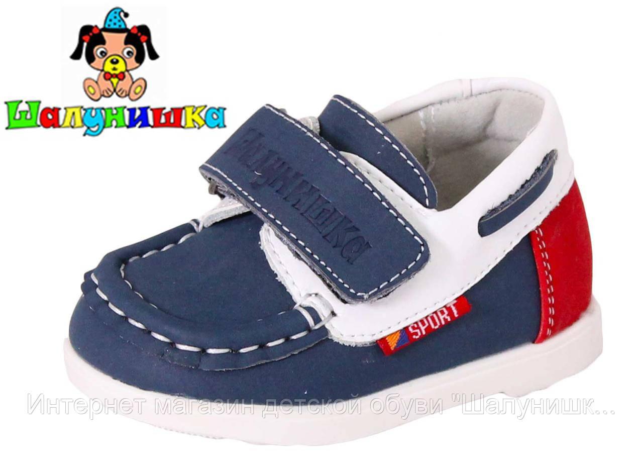 4a7e71504a9e Детские туфли для мальчика 100-49 - Интернет магазин детской обуви