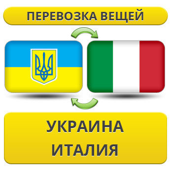 Перевозка Личных Вещей Украина - Италия - Украина!