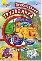 Ранок Тачки РУС Приключения грузовичка