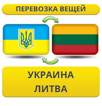 Перевозка Личных Вещей Украина - Литва - Украина!
