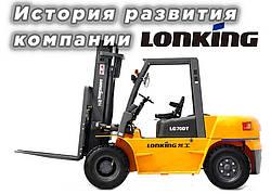 Історія компанії виробника навантажувачів LONKING