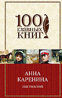 Эксмо 100ГК Толстой Анна Каренина