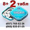 ВИГРА с тонгкат али, VIGRA 8 табл + 2табл.