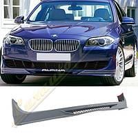 Накладка переднего бампера стиль ALPINA для BMW 5 F10 / F11, фото 1