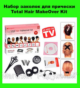 Набор заколок для прически Total Hair MakeOver Kit