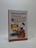 АСТ Хилл Думай и Богатей (ХиллДумай&Богатей!)