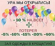 """Обновленный отдел одежды магазина """"ХРЕЩАТИК"""" на Соборной площади."""
