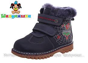 Зимние ботинки для мальчика 1652Cсин