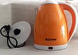 Электрический чайник Livstar LSU-1123 2 л, фото 4