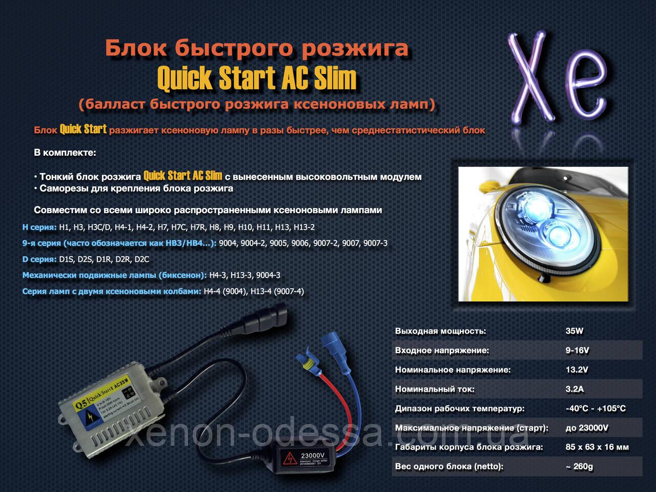 Блок быстрого розжига Q5 Quick Start AC Slim / балласт для ксенона