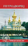 Петродворец. Юнеско. Памятники всемирного наследия. Вече