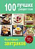 Кулинар Эксмо 100 лучших рецептов быстрых завтраков