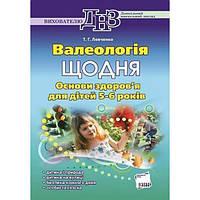 Валеология ежедневно. Основы здоровья для детей 5-6 лет