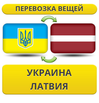Перевозка Личных Вещей Украина - Латвия - Украина!