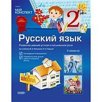 Мой конспект. Русский язык 2 класс ІI семестр (по учебнику Лапшиной)