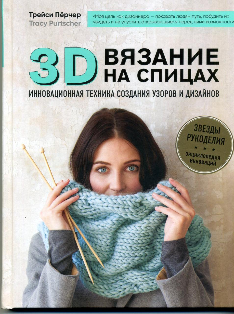 """""""3D вязание на спицах"""" Трейси Пёрчер"""