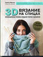 """""""3D вязание на спицах"""" Трейси Пёрчер, фото 1"""
