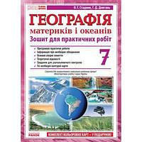 Физическая география Украины. Тетрадь для практических работ 7 класс