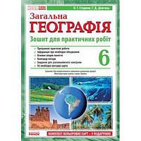 Физическая география Украины. Тетрадь для практических работ 6 класс