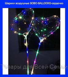 Шарики воздушные BOBO-BALLOONS-сердечко
