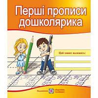 Первые прописи дошкольника. Тетрадь для подготовки руки к письму для детей 5-6 лет