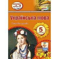 Разработки уроков по украинскому языку. 5 класс
