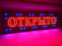 Светодиодная LED вывеска Открыто Большая