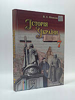 Підручник Історія України 7 клас Власов Генеза