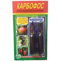 Инсектоакарицид Карбофос 2 ампулы по 5 мл контактно и системного действия