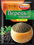 Перець чорний мелений 20г, фото 2