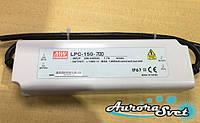 Led драйвер LPC-150-700 LED DRIVER. Драйвер светодиода MEANWELL