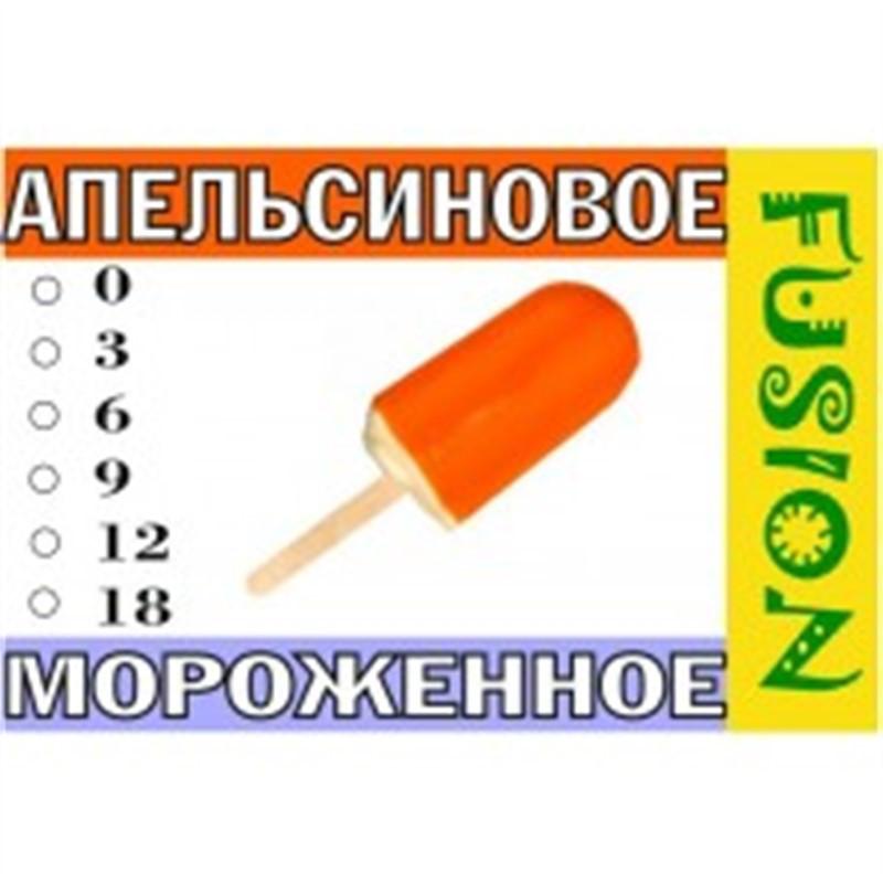 FUSION Жидкость для электронных сигарет. Тонизирующие вкусы. Апельсиновое мороженное, 18 мг