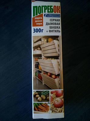 Серная шашка Погребок, 300 г — защита подвалов, теплиц, хранилищ от болезней, грибков, инфекций и вредителей, фото 2