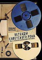 Легенды советского рока. Марочкин В.В. АСТ