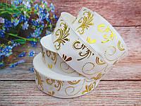 """Лента репсовая """"Узоры"""", золото на белом фоне, 2,5 см."""