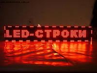 Бегущая строка 200*40 Красная + Wi-Fi Уличная