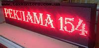 Водонепроницаемая бегущая строка 100*23 Красная