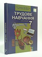 Підручник Трудове навчання (для хлопців) 7 клас Терещук Генеза
