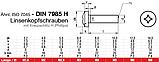 DIN 7985 (ГОСТ 17473-80; ISO 7045) : нержавіючий гвинт з напівкруглою головкою, фото 8