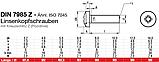 DIN 7985 (ГОСТ 17473-80; ISO 7045) : нержавіючий гвинт з напівкруглою головкою, фото 7