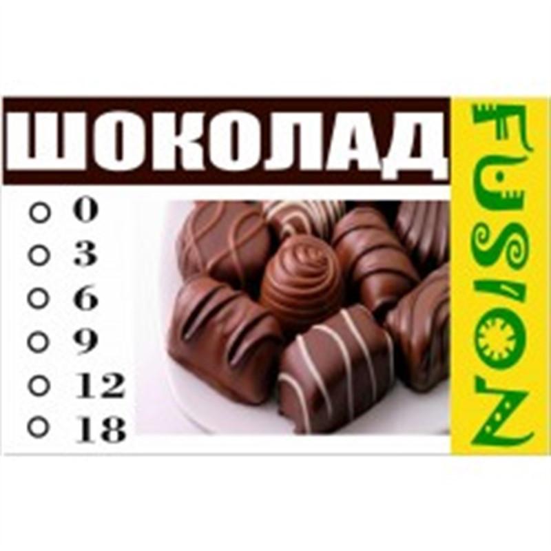 FUSION Жидкость для электронных сигарет. Тонизирующие вкусы. Шоколад, 0 мг