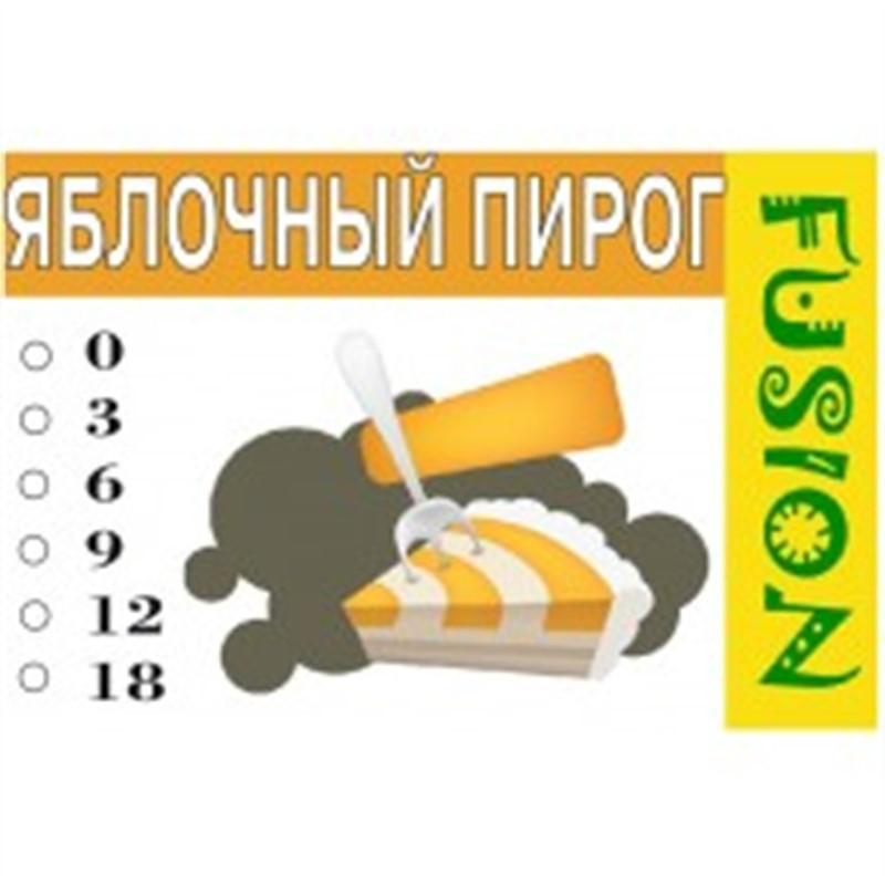 FUSION Жидкость для электронных сигарет. Тонизирующие вкусы. Яблочный пирог, 9 мг