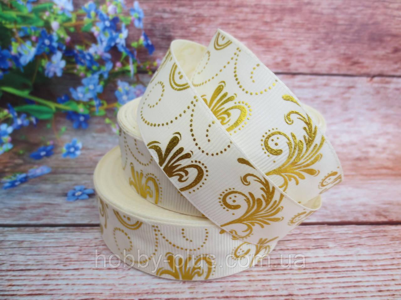 """Лента репсовая """"Узоры"""", золото на молочном фоне, 2,5 см."""