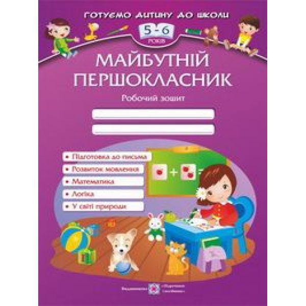 Будущий первоклассник: Рабочая тетрадь для детей 5-6 лет