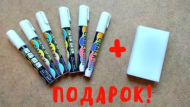 Меловые маркеры белые  + ПОДАРОК!