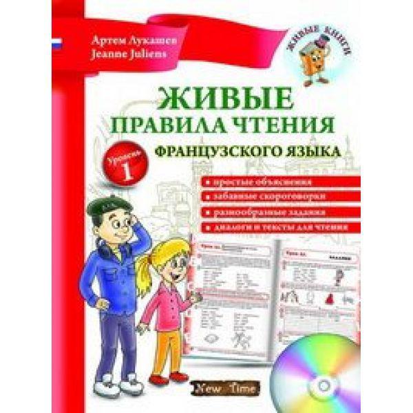 Живые правила чтения французского языка + CD (рус) Уровень 1