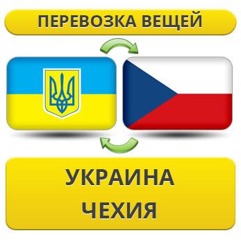 Перевозка Личных Вещей Украина - Чехия - Украина!
