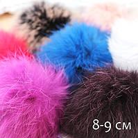 Меховые помпоны из кролика 8-9 см