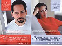 Что каждый мужчина ждет от женщины? / Что каждая женщина ждет от мужчины?- 2 книги в одной. Джон и Диана Хэги